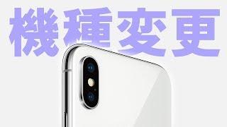 【Apple】iPhone8やiPhoneXに機種変更される方は事前準備もしっかりしておきましょうねって話! thumbnail