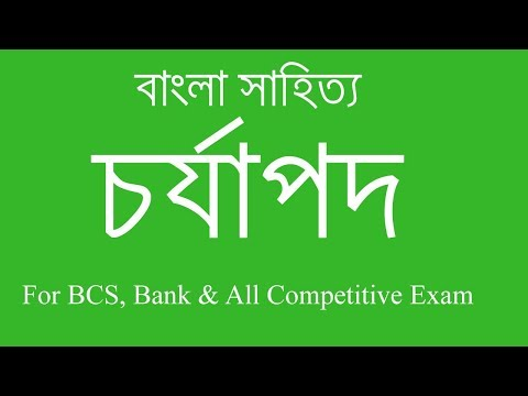BCS Bangla Choryapod / বিসিএস- বাংলা- চর্যাপদ / BCS Preparation / Charyapada / Job Preparation BD