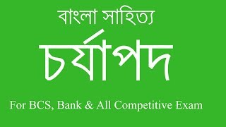 BCS Bangla Choryapod / বিসিএস- বাংলা- চর্যাপদ / BCS Preparation / Charyapada / Job Preparation BD