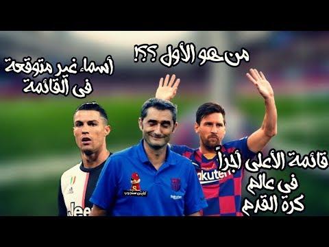 Photo of من هو الأعلى دخلاً في كرة القدم ؟؟! | مفاجآت في القائمة 🔥 – الرياضة