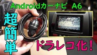 【概要欄に特典あり!】激安Androidカーナビでドライブレコーダー!?