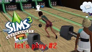 Давай играть в Симс 3 Студенческая жизнь #2|| Первый курс :)