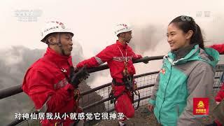 [远方的家]行走青山绿水间 走进神仙居的守护者| CCTV中文国际