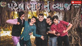 પટેલ ભાઈ નું વ્યાજ   Khajur Bhai   Jigli and Khajur   Khajur Bhai Ni Moj   New Video