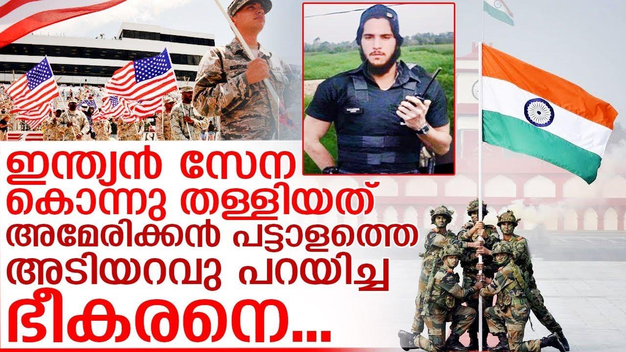 അമേരിക്ക തോറ്റിടത്ത് ഇന്ത്യ വിജയിച്ചത് ഇങ്ങനെ I Indian army power