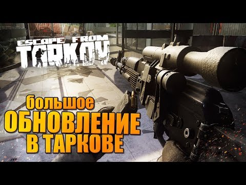 Обновление 0.8 в Таркове 🔥 АК-74М, АК-105, Remington Model M870!