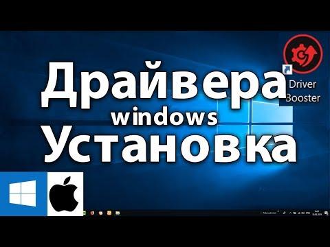 Установка Настройка драйверов Windows бесплатно быстро Driver Booster Виндовс 💻 Уроки