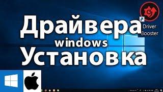 Установка Настройка драйверов Windows бесплатно быстро Driver Booster Виндовс