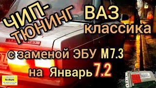 видео: Прошивка ВАЗ Классика ЭБУ M7.3 с заменой на Январь 7.2 21067-1411020-12 с динамичной прошивкой.