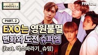 EXO 배우&모델로도 성공각! 해외운과 이동운이 깃든 도전의 해 2019년 #엑소사주 (백현, 시우민, 첸, 레이)