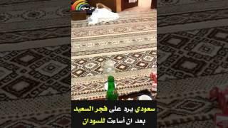 سعودي يرد على فجر السعيد لأنها أساءت للشعب السوداني