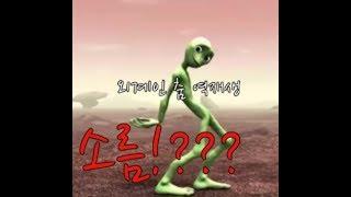 인싸되는 외계인 춤 역재생하니까.. 헐!!? (소름주의) (구독부터!!~좋아요까지!! 부탁 드립니다)