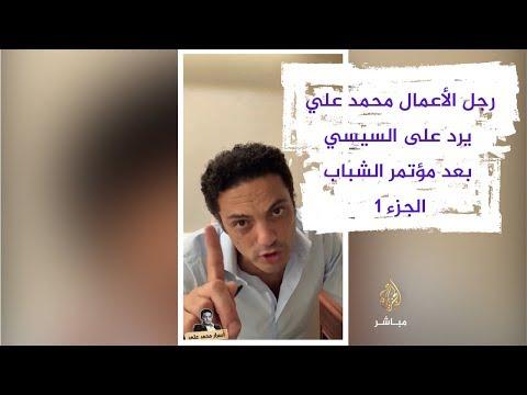 #فيديو_جديد لـ #محمد_علي يرد فيه على تصريحات #السيسي في مؤتمر الشباب