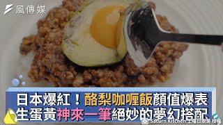 日本爆紅!酪梨咖喱飯顏值爆表 生蛋黃神來一筆絕妙的夢幻搭配