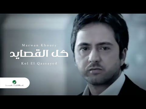 Marwan Khoury - Kol El Qassayed / مروان خوري - كل القصايد: من اروع اغاني الفنان اللبناني مروان خوري