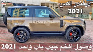 وصول افخم جيب باب واحد وأول ديفندر اكس 2021 يوصل لسعودية