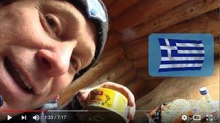 Borders on Budgets: Canned Calamari in a Cold Cabin  (Elati, GREECE)