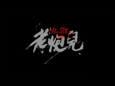 [ENG] 老炮儿 Mr. Six (2015) - Feng Xiaogang Trailer