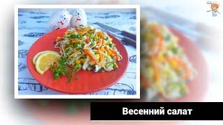 Весенний салат с капустой и овощами. Вкусный, простой и легкий в приготовлении!