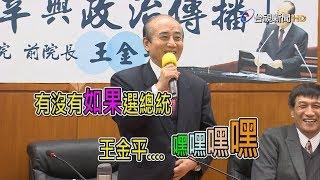 如何領導台灣的兩岸關係 王金平:嘿嘿嘿嘿 【一刀未剪看新聞】