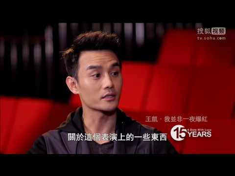 20160120 Wang Kai A Date With Luyu Part 2