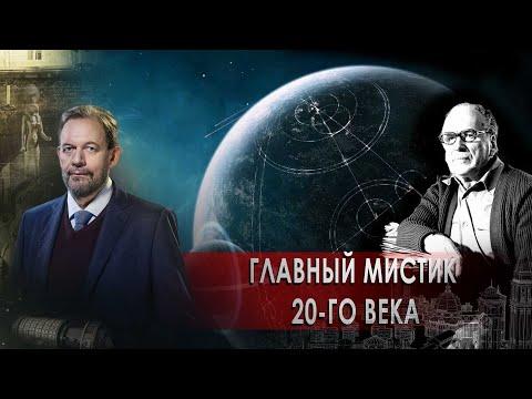 Мистик 20го века | Корт - эскорт!. Неизвестная история (22.03.2021).