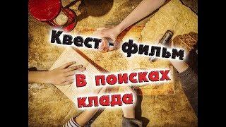 КВЕСТ-ФИЛЬМ//В ПОИСКАХ КЛАДА//деревенские будни