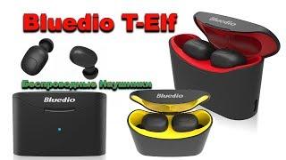 bluedio T-elf ОБЗОР Bluetooth наушников !!!  ТЕСТ ЗВУКА )))