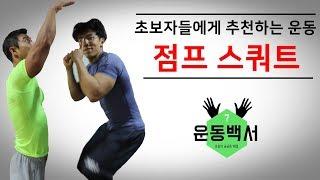 점프 스쿼트 : 초보분들에게 추천하는 다리운동 하체운동