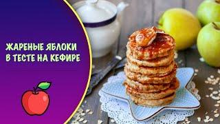 Жареные яблоки в тесте — видео рецепт