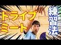 【バレーボール】スパイクのミート・ドライブが上手くなる打ち方・練習法!!