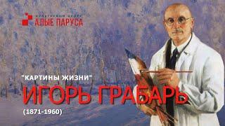 Игорь Грабарь