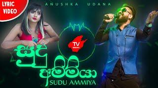 sudu-ammiya-wasthi-productions