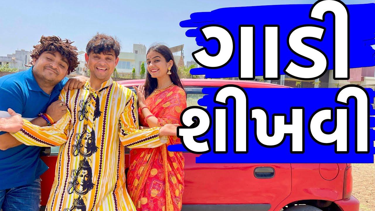 ગાડી શીખવી   Khajur Bhai   Jigli and Khajur   Gadi Sikhvi   Nitin Jani   Khajur Video   Gujarati