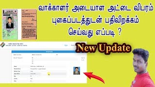 Voter ID information Download with photos  in Tamil /Tech and Technics screenshot 2