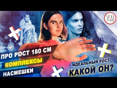 ПОЛИНА ПАРК ПРО НАСМЕШКИ В ШКОЛЕ / РОСТ 180 СМ / КОМПЛЕКСЫ