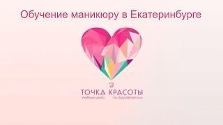 Обучение маникюру на 5. ТОЧКА КРАСОТЫ Екатеринбург