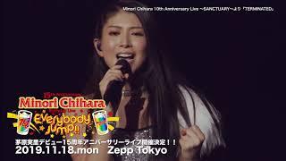 Minori Chihara 10th Anniversary Live ~SANCTUARY~より「TERMINATED」