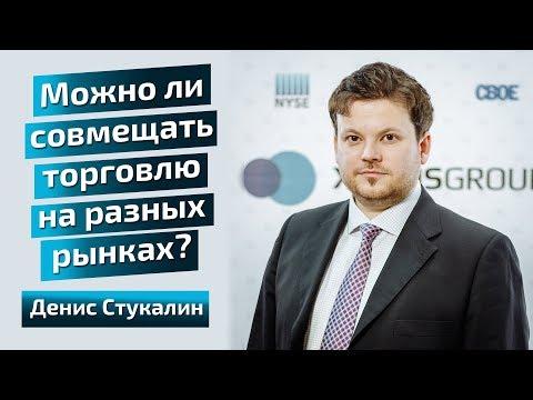 Можно ли совмещать торговлю на разных рынках? - Денис Стукалин
