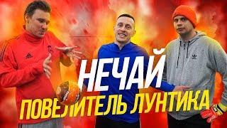 МАГИЧЕСКИЙ LUCKY SHOT CHALLENGE ⚽ Сибскана vs Нечай