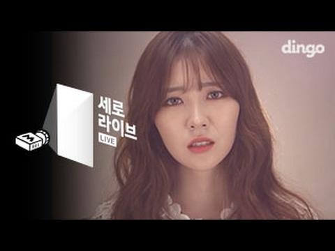 [SERO live] KANG SIRA - Don't wanna forget