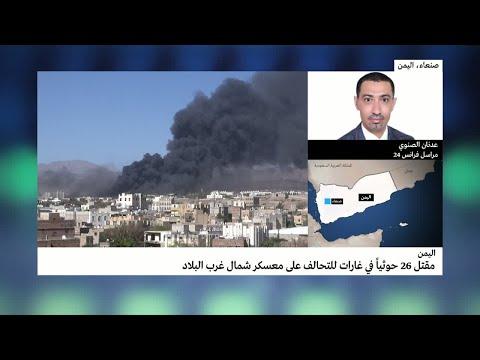 مقتل 26 حوثيا في غارات للتحالف على معسكر شمال اليمن  - نشر قبل 1 ساعة
