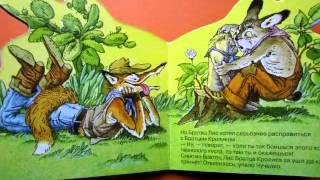 Скачать СЛУШАТЬ Детские сказки Как братец кролик перехитрил братца лиса