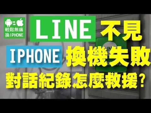 [換手機備份失敗LINE消失] - 救回line聊天記錄ios iPhone 11 LINE對話紀錄 救援-輕鬆無痛換iPhone - YouTube