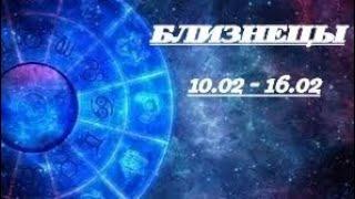ПРОГНОЗ ДЛЯ БЛИЗНЕЦОВ НА НЕДЕЛЮ 10.02. 16.02.