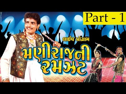 Maniraj Ni Ramzat - Part 1 | Maniraj Barot, Bhikhudan Gadhvi | Nonstop | Gujarati Songs | Live VIDEO