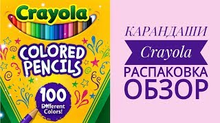 КАРАНДАШИ Crayola // Распаковка // Обзор