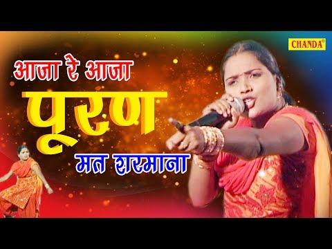 Aaja Pooran Mat Sarma || आजा रे आजा पूरण || ललिता शर्मा || Lalita Sharma || New Hit Ragini 2017