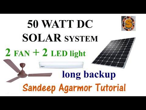 50 watt dc solar system