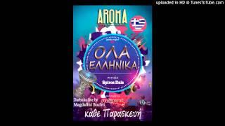 Dj Spiros Dais Greek Dance mix ΟΛΑ ΕΛΛΗΝΙΚΑ 2015